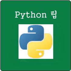 예제로 배우는 파이썬 프로그래밍