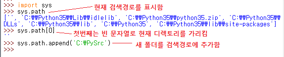 sys.path 사용예
